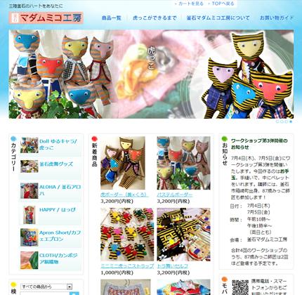 釜石マダムミコ工房様ショッピングサイト